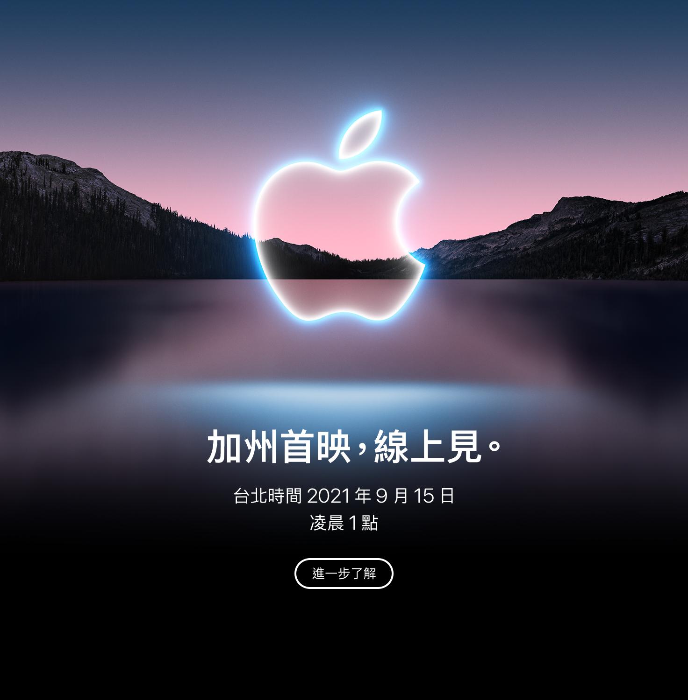 Apple 加州首映 iPhone 發表會