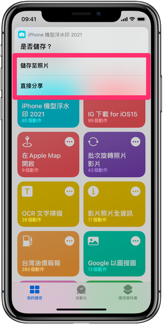 iOS 15 捷徑