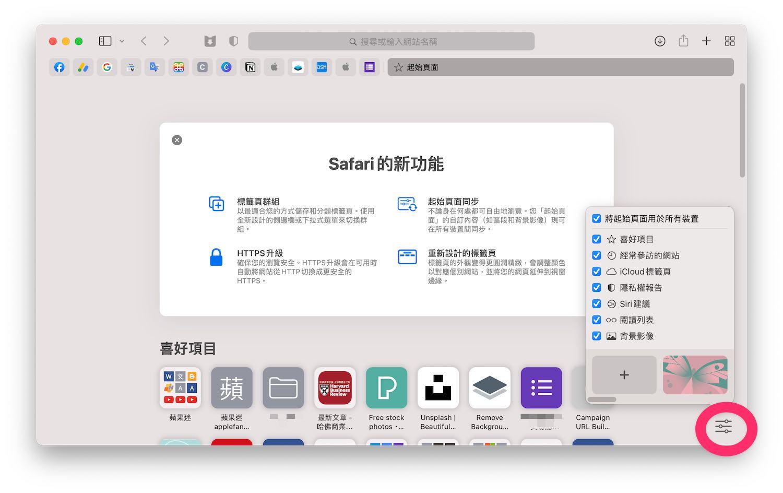 iOS 15 Safari 新功能