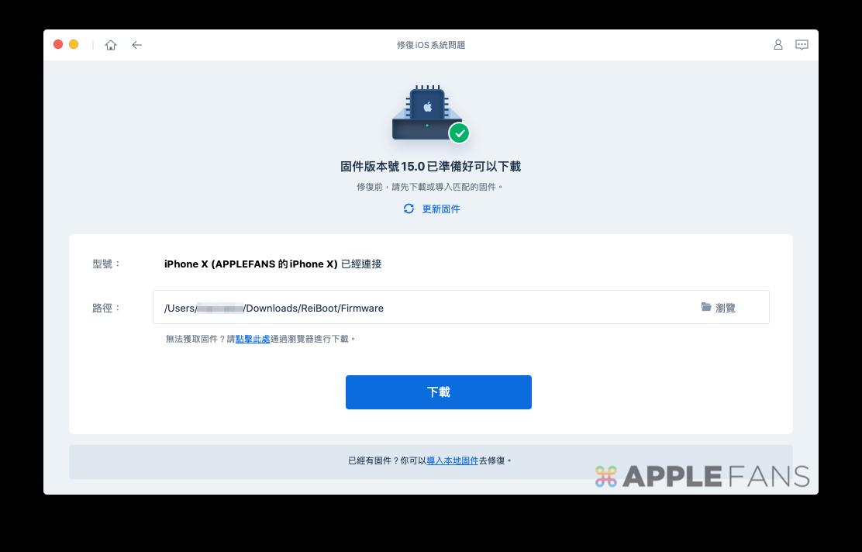 更新 iOS 15 出現無法啟用iPhone