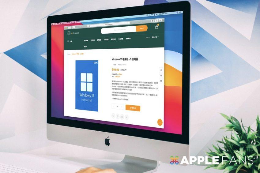 便宜 Windows 11