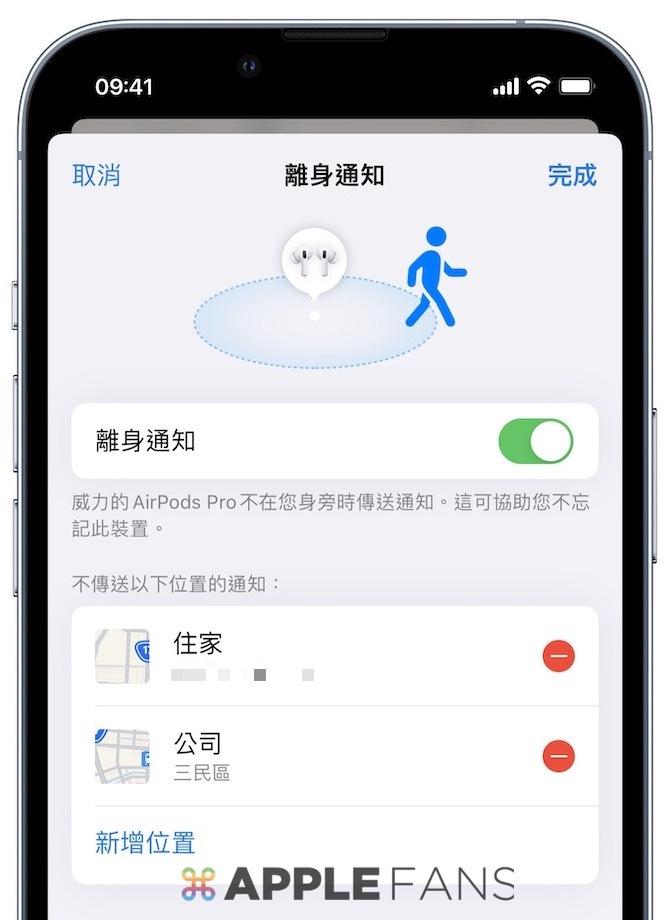 iOS 15 離身通知