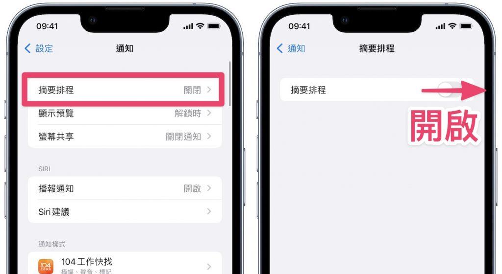 iOS 15 通知 摘要排程