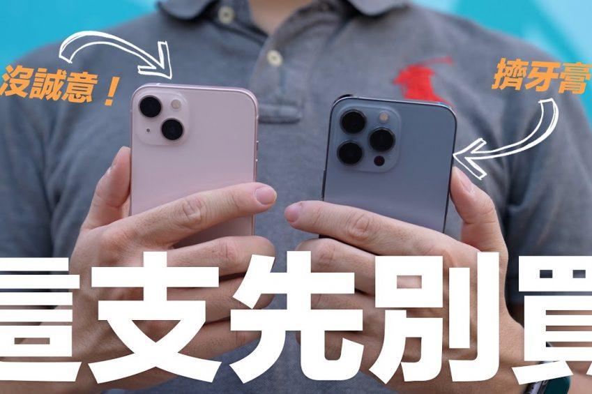 Iphone 13 評測影片